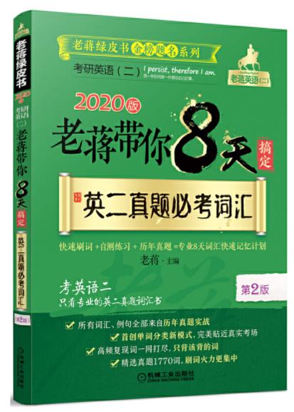 2020老蒋蒋军虎考研英语二8天真题词汇冲刺提分直播课