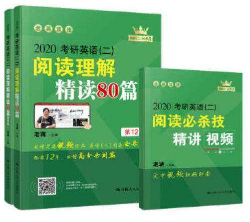 2020老蒋蒋军虎考研英语二阅读理解精读80篇超精讲直播课