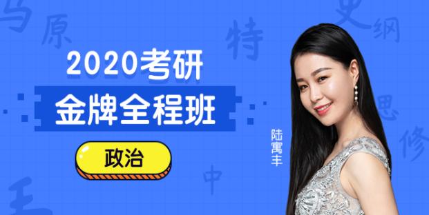 2020腿姐陆寓丰考研政治全程班(选择题技巧与分析题模板班/强化破壳)