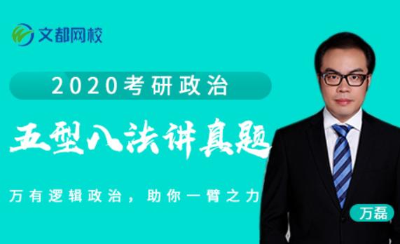 2020万磊考研政治五型八法讲真题