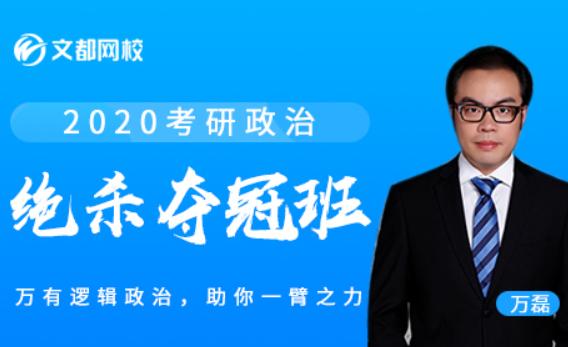 2020万磊考研政治绝杀夺冠班