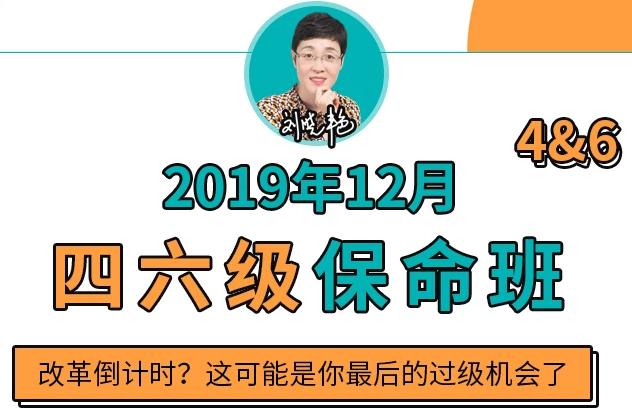 2019年12月刘晓艳四六级保命班