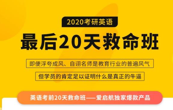 2020刘晓艳考研英语最后20天救命班
