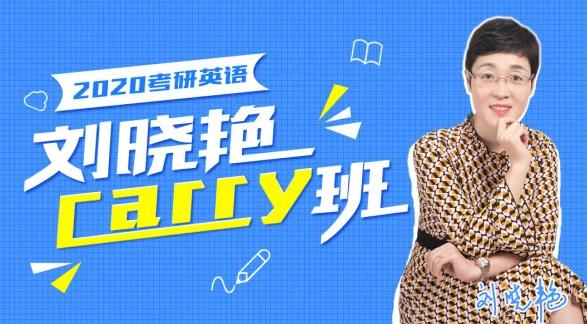 2020刘晓艳考研英语CARRY班(词汇长难句阅读翻译作文完形新题型真题精讲)