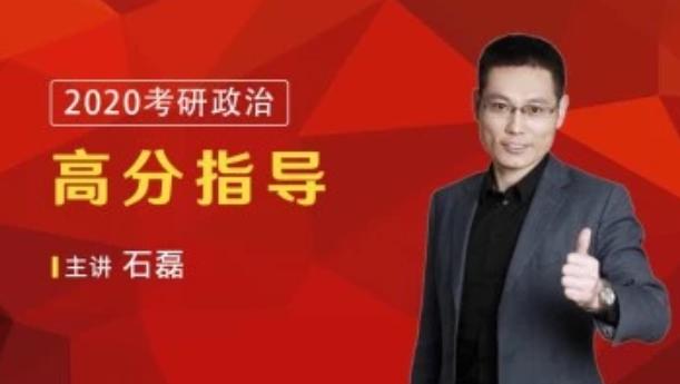 2020石磊考研政治高分导学班