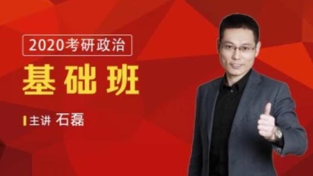2020石磊考研政治基础班跨越90分