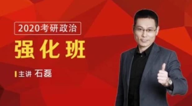 2020石磊考研政治强化班
