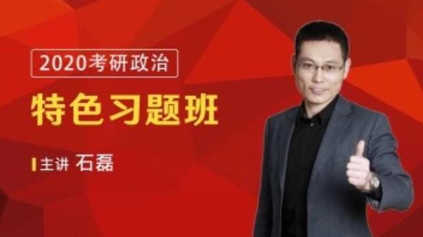 2020石磊考研政治特色习题班(习题课+保命35分)