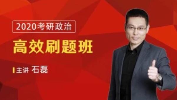 2020石磊考研政治高效刷题班(1500题+历年真题)