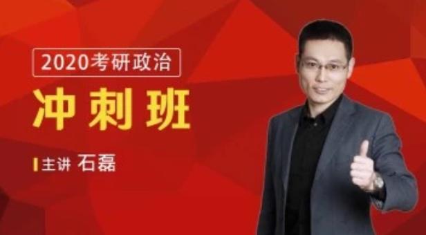 2020石磊考研政治保命32分时政冲刺班