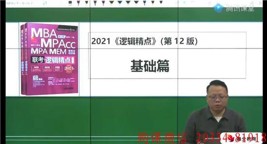 2021鑫全熊老师杨洁考研管理类联考逻辑数学精点弟子班:逻辑10节+数学35节