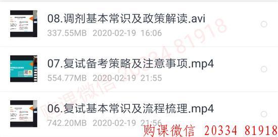 2020新东方李旭考研复试实战特训班:第6、7、8次直播视频+配套讲义