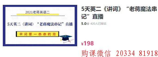 """2021蒋军虎考研英二全程班:5天《讲词》""""老蒋魔法串记"""",第四次直播"""