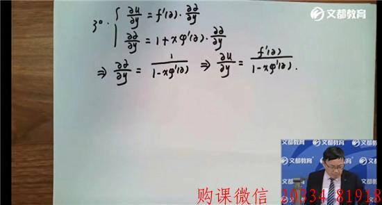 2021汤家凤考研数学全程班:高等数学基础班第27-35课时