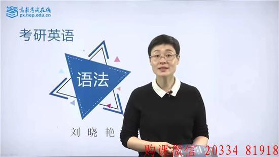 2021刘晓艳考研英语长线备考班:语法长难句27-39课时+配套PDF讲义