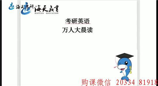 2021海天考研英语高端课程飞跃计划:考研英语晨读课程26课时