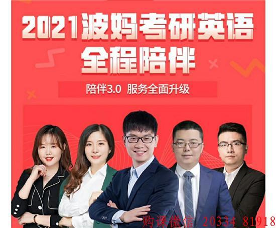 2021谭剑波考研英语全程陪伴班:英语基础语法第5节